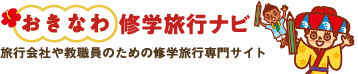 おきなわ修学旅行ナビ|旅行会社や教職員のための修学旅行専門サイト