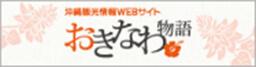 沖縄観光情報WEBサイトおきなわ物語