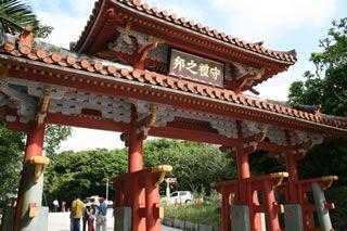 沖縄県の基礎情報「文化」のサムネイル画像
