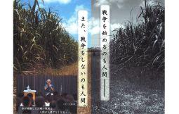 「【南城市】沖縄戦体験講話[ビデオ上映会]」のサムネイル画像