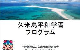 「【久米島】久米島平和学習」のサムネイル画像