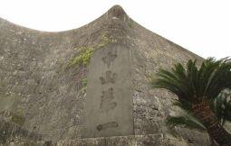「【那覇市】琉球の「風水(フンシー)と湧水・石灰岩の活用を学ぶツアー」のサムネイル画像
