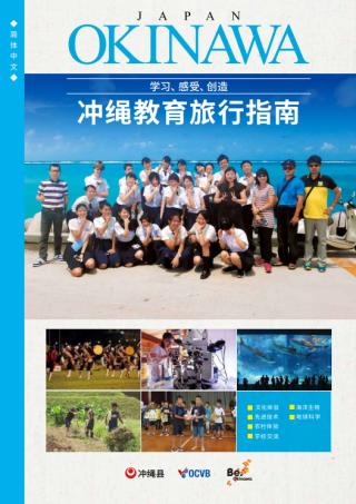 沖縄修学旅行ナビ(簡体字版)のサムネイル画像
