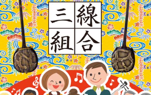 「沖縄県三線製作事業協同組合」のサムネイル画像