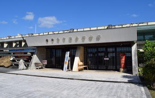 「宮古島市総合博物館」のサムネイル画像