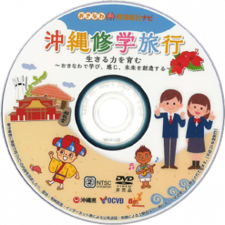 沖縄修学旅行(DVD)のサムネイル画像
