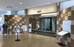「【豊見城市】沖縄空手会館資料室見学」のサムネイル画像